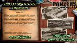 Codename: Panzers – Phase One. Германия – Миссия 1: Аэродром – Польша (все секреты)