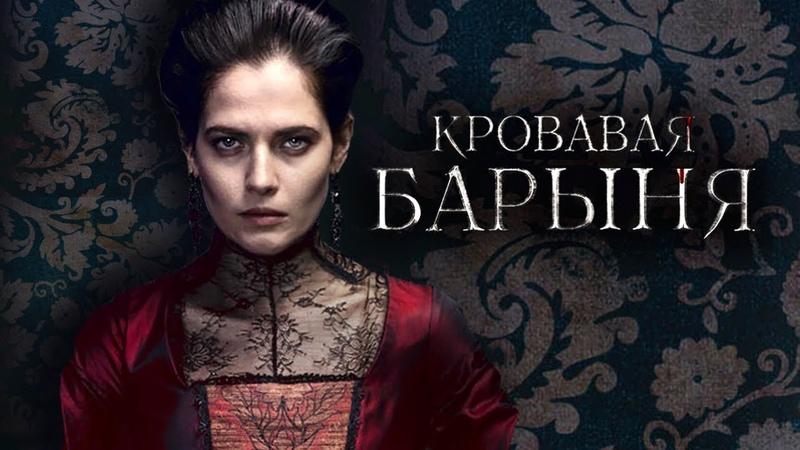 Кровавая барыня 9-16 серии (2018) Драма, история @ Русские сериалы