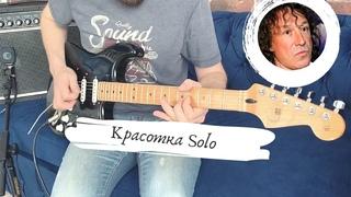 Эй, красотка — Владимир Кузьмин (Разбор соло с табулатурой)