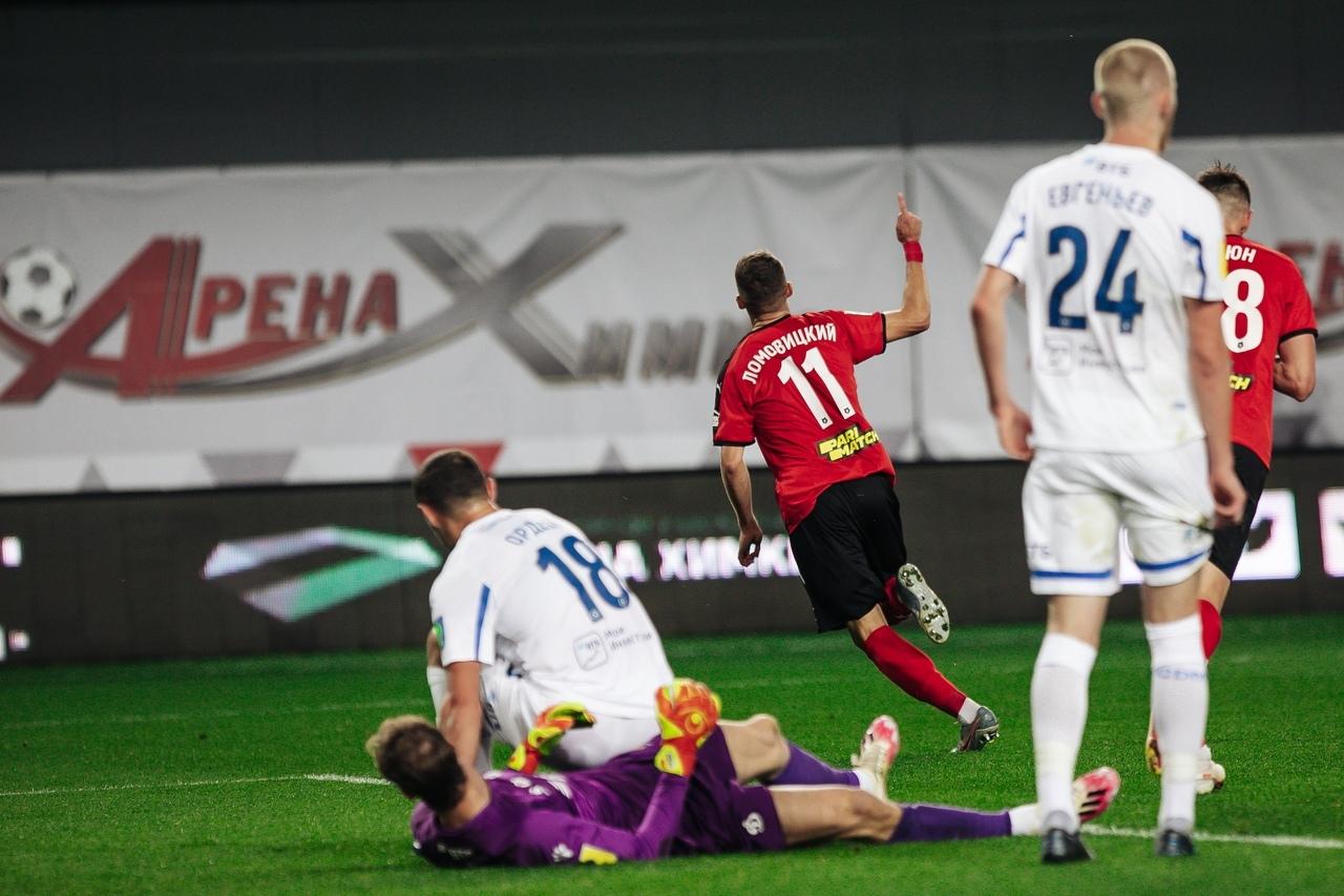 Химки - Динамо, 1:0. Гол Ломовицкого