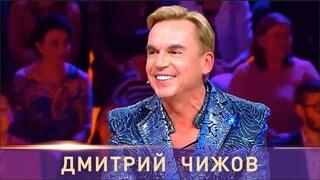 ЗНАМЕНИТЫЕ ПЕСНИ - Дмитрий Чижов