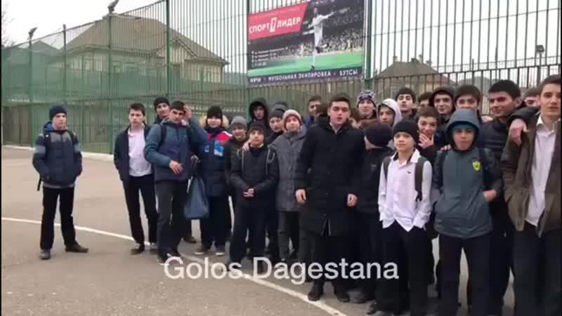 Молодцы поддержали Это видеообращение учеников того учителя которого сейчас хотят посадить Магомед Магомедович не только