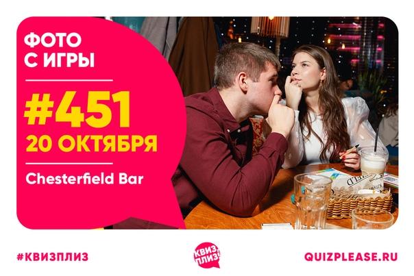 20.10.2020   Chesterfield Bar   #451 (119 фото)