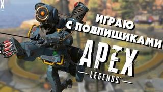 Играем в Apex Legends  с подписчиками
