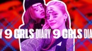 GRLS DIARY эпизод 9 караоке party