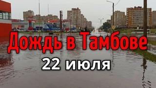 Тамбов Дождь потопил автомобили Россия 22 июля 2021 Катаклизмы, изменение климата, боль земли