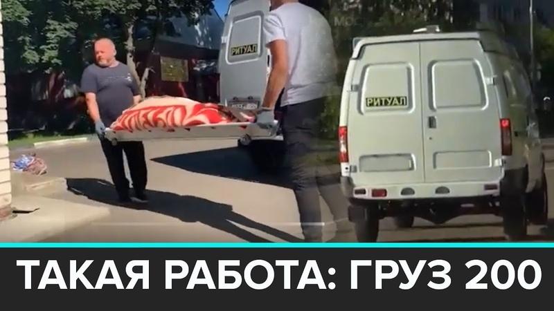 Специальный репортаж РИТУАЛ Такая работа груз 200 Москва 24