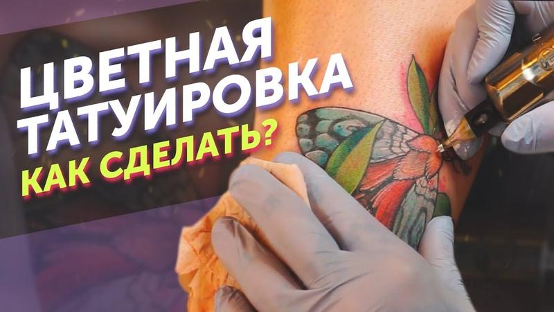 как сделать ЦВЕТНУЮ ТАТУ Полный процесс обучения нанесения цветной татуировки