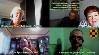 "Леонид Штейн - гений шахмат: передача на канале ""Шахматное Ретро"" (первая часть, 20 марта 2021 года)"