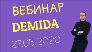 Вебинар Demida  27 05 2020