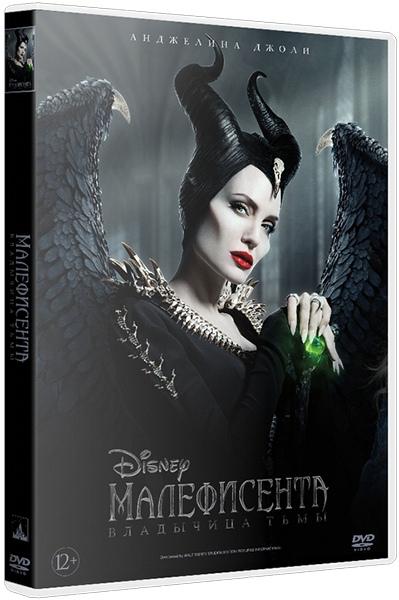 Малефисента: Владычица тьмы / Maleficent: Mistress of Evil
