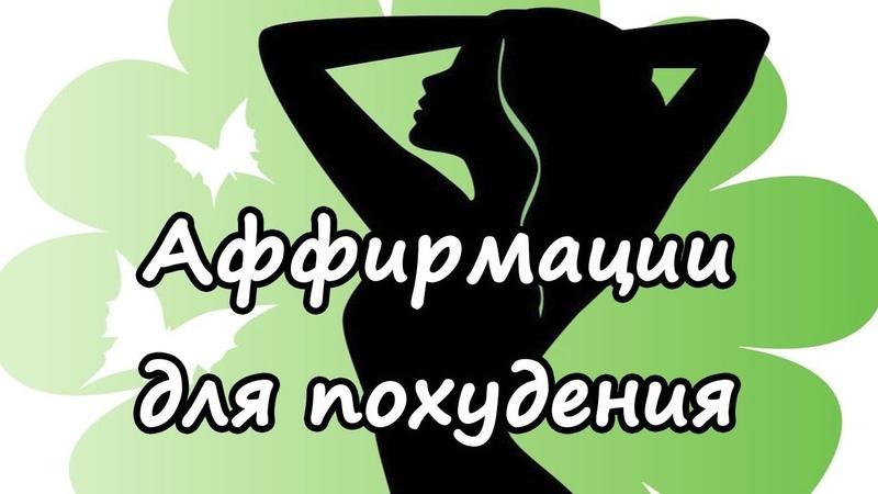 Аудио Аффирмации На Похудение Слушать.