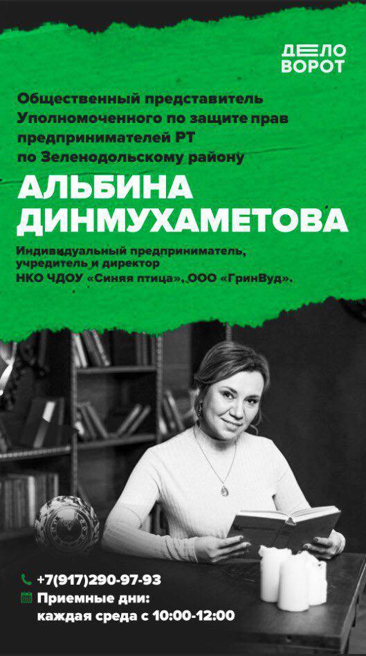 Предприниматель и руководитель НКО из Зеленодольска – Общественный представитель бизнес-омбудсмена, изображение №1