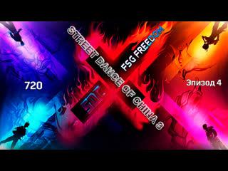 Street Dance of China 3 Эпизод 4 (full 720) (рус.саб.)