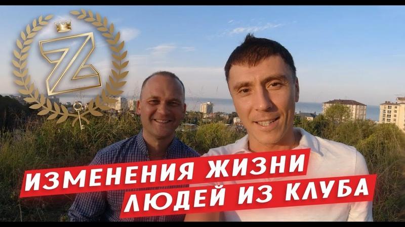 Как меняется жизнь людей с закрытом клубом ZARABARAHOROSHO интервью с Денисом Алексеевым
