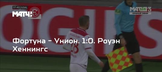 Фортуна дюссельдорф футбольный клуб официальный сайт