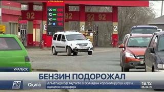 Бензин подорожал в Западно-Казахстанской области