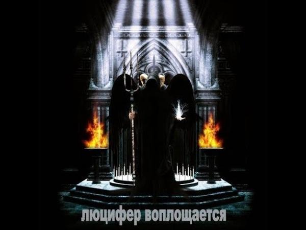 Антихрист запрещён в России Цензура Начертание Зверя 666 Некто Русский проклинает славу антихриста