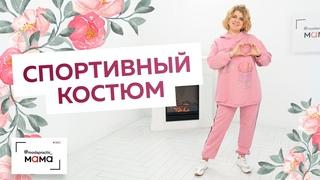 Брюки с лампасами и свитшот с аппликацией: женский спортивный костюм готов! Детальный обзор изделия