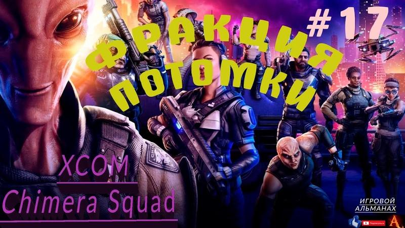 XCOM Chimera Squad Прохождение Часть 17