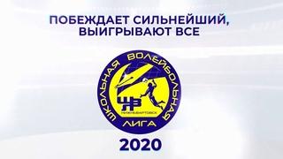 Церемония чествования победителей ШВЛ 2020