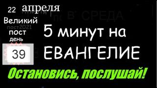 Евангелие дня 5 минут #мирправославия Великий пост 22 апреля среда (день 39 - ый) Библия