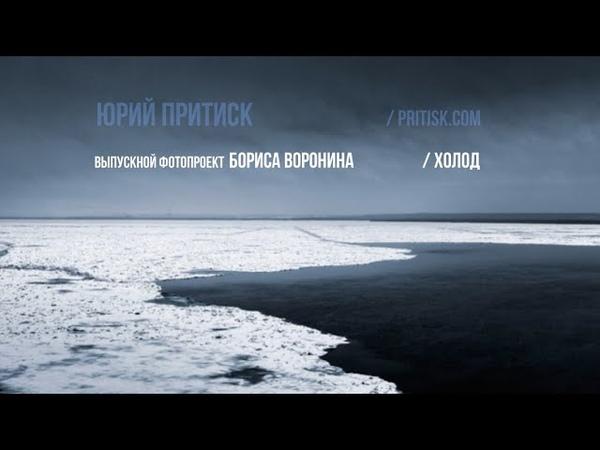 Выпускной фотопроект Бориса Воронина ХОЛОД