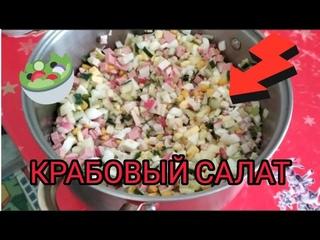 Я ПРИГОТОВИЛ КРАБОВЫЙ САЛАТ | Кулинария Юного следопыта 2 часть