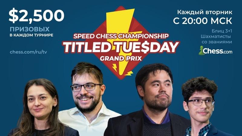 Гран При по скоростным шахматам Этап XVII нокаут
