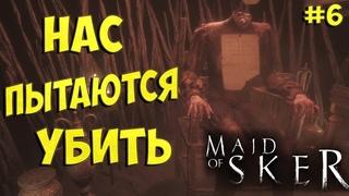 НАС ПЫТАЮТСЯ УБИТЬ ( Maid of Sker ) ♦Прохождение♦ #6