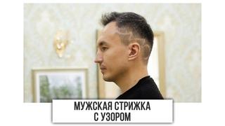 Мужская стрижка с узором | ЦирюльникЪ Красноярск