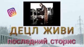 Последний Сторис / Умер ДЕЦЛ