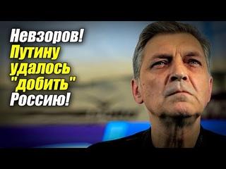 """Невзоров! Путину удалось """"добить"""" Россию!"""