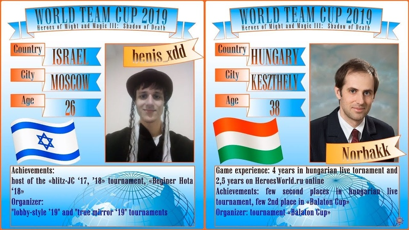 92 2 HoMM3 SoD Israel Benis vs Hungary Norbakk WTC 2019 mt Dom