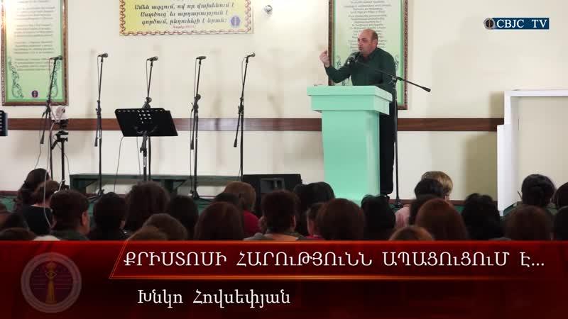HQ141 Քրիստոսի հարությունն ապացուցում է Խնկո Հովսեփյան