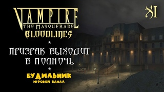 Vampire: The Masquerade - Bloodlines ● Прохождение #11 ● Призрак появляется в полночь