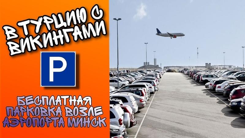 В ТУРЦИЮ С ВИКИНГАМИ Бесплатная ПАРКОВКА возле аэропорта Минск Где оставить машину перед отдыхом