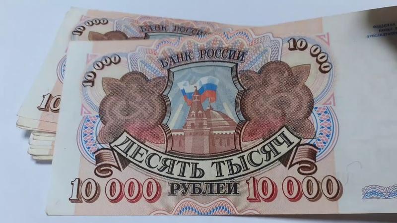 10000 рублей 1992 года Купюра Банкнота деньги