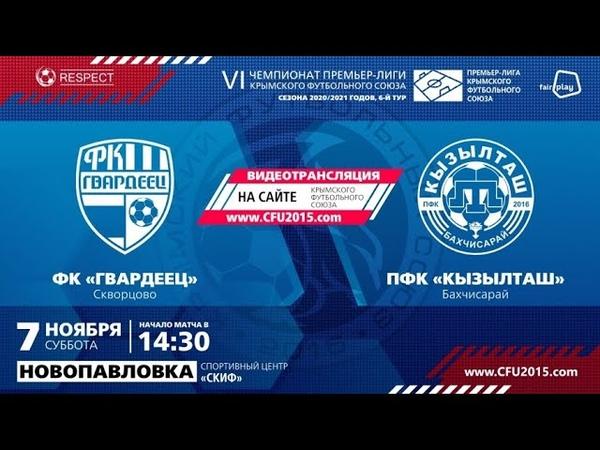 ПЛ КФС 2020 21 6 й тур ФК Гвардеец Скворцово ПФК Кызылташ Бахчисарай 07 11 2020