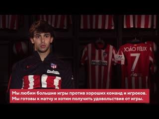 Интервью Жоау Феликса перед матчем с «Барселоной»