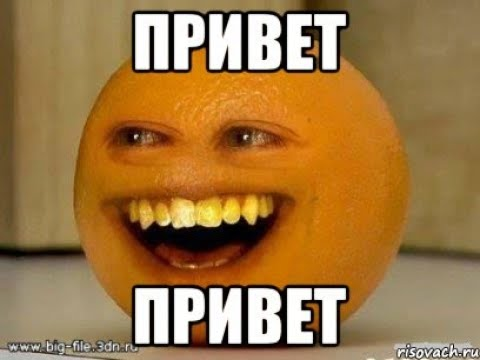 Картинки мем привет