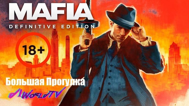 Mafia Definitive Edition Большая Прогулка