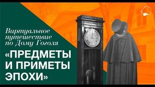 Виртуальное путешествие по Дому Гоголя: предметы и приметы эпохи