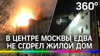 Кричали «пожар!»: в центре Москвы едва не сгорел жилой дом