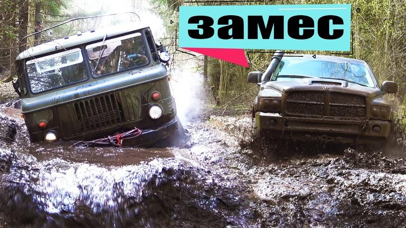 Городские против Деревенских Dodge Ram ГАЗ 66 69 Land Rover УАЗ Нива Hover Jeep Бездорожье