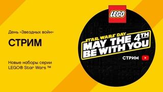 СТРИМ. Новые наборы серии LEGO® Star Wars™