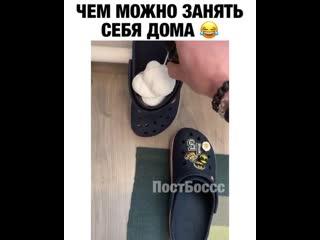Чем занять себя дома)
