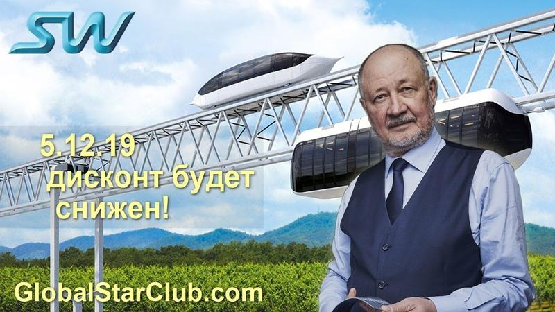 SkyWay - 5.12.19 дисконт будет снижен!