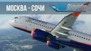 Microsoft Flight Simulator 2020 Москва UUEE Сочи URSS A32NX ОНЛАЙН Новые звуки двигателей