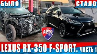 Lexus RX 350 F-Sport. Часть 1.